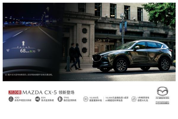 打造高性价比车型 2020款Mazda CX-5添新成员