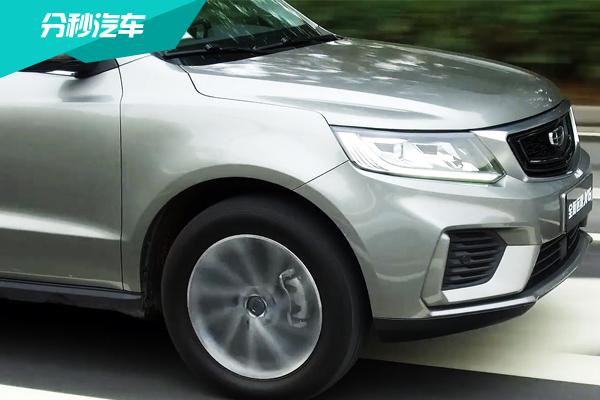 颜值焕新科技感提升 人生第一辆SUV吉利远景X6