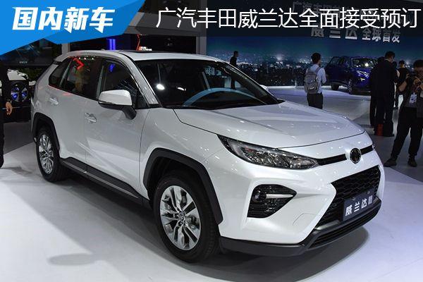 广汽丰田威兰达全面接受预订 预售17-25万元