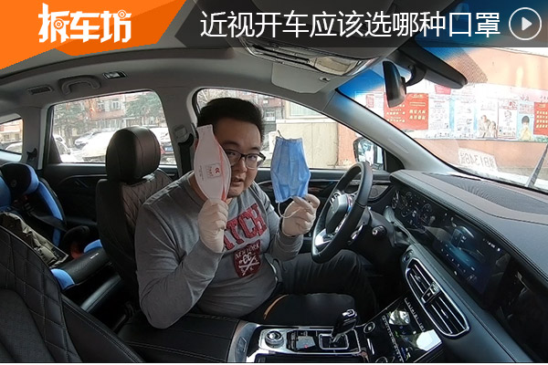 近視人群帶口罩開車 難道會影響駕駛安全?