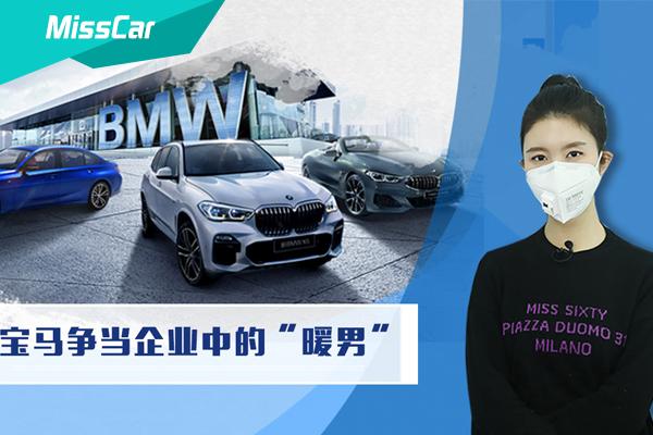 """车企战疫3分钟:BMW争当车企""""暖男"""""""