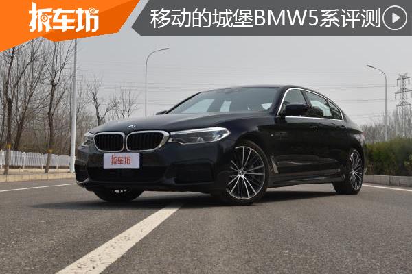 豪华与实用能并存? 试驾评测BMW 5系530Li