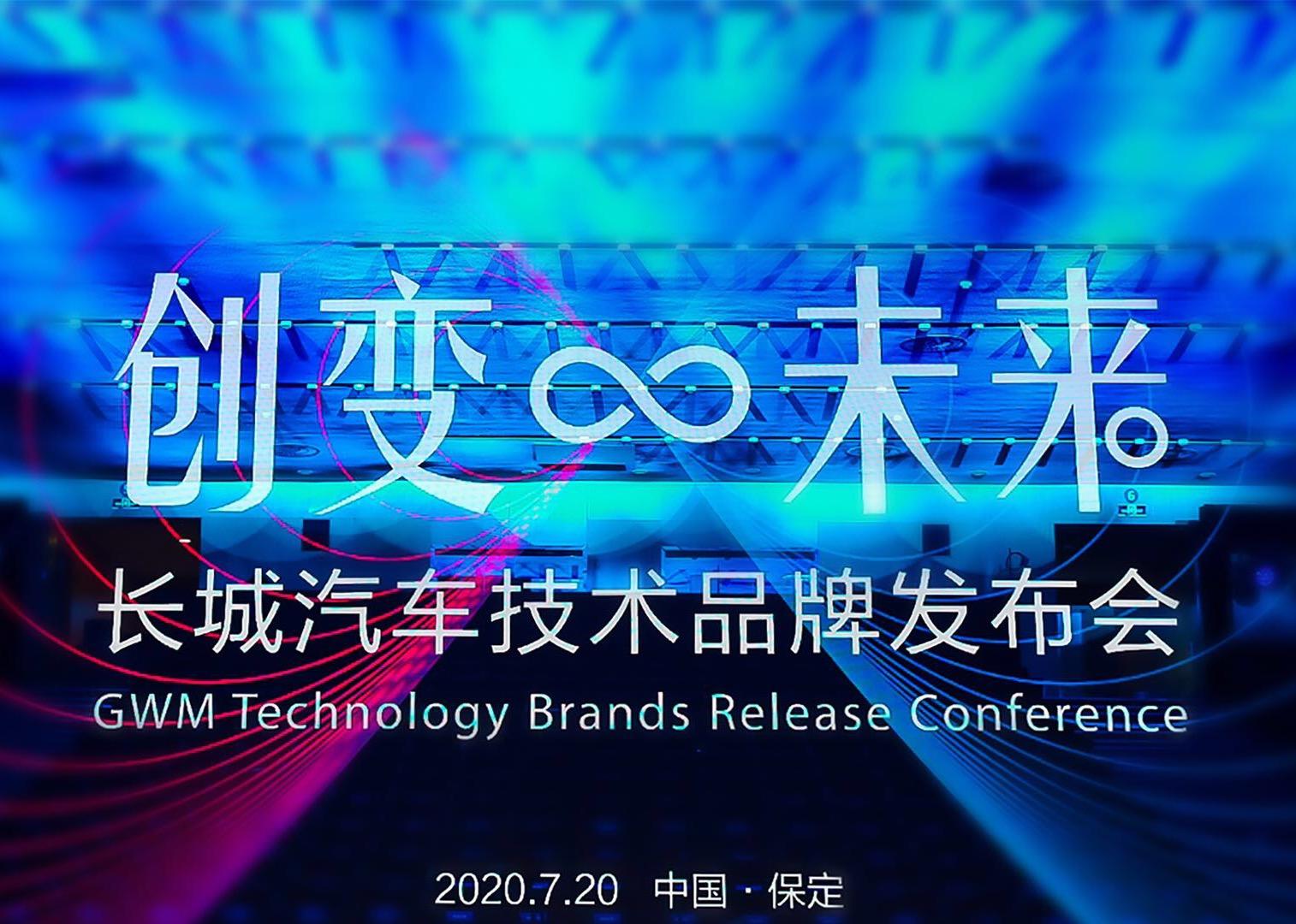 长城汽车创新变嗤革 发布三大技术品牌