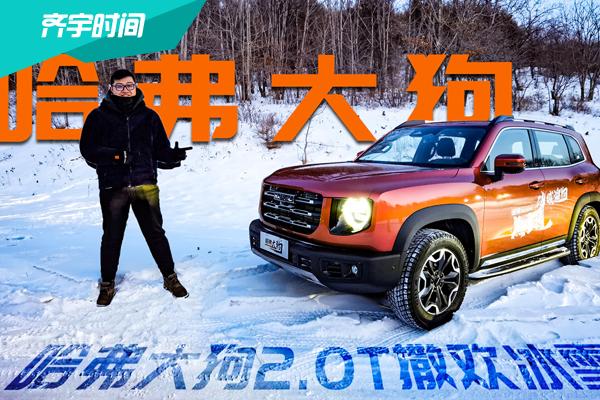 2.0T 四驱加持 哈弗大狗在冰天雪地里玩疯了