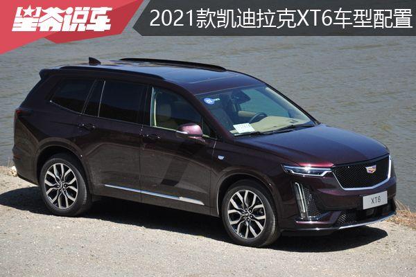 2021凯迪拉克XT6车型配置盘点 舒适豪华依旧