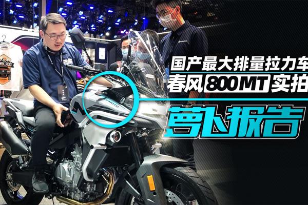 国产最大排量拉力车 春风800MT实拍