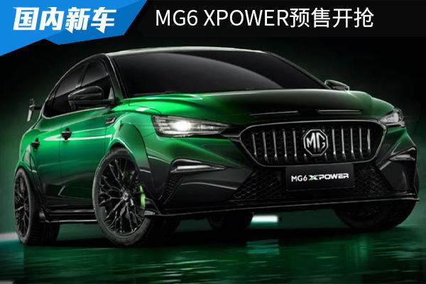 每月限量100臺的MG6 XPOWER預售開搶