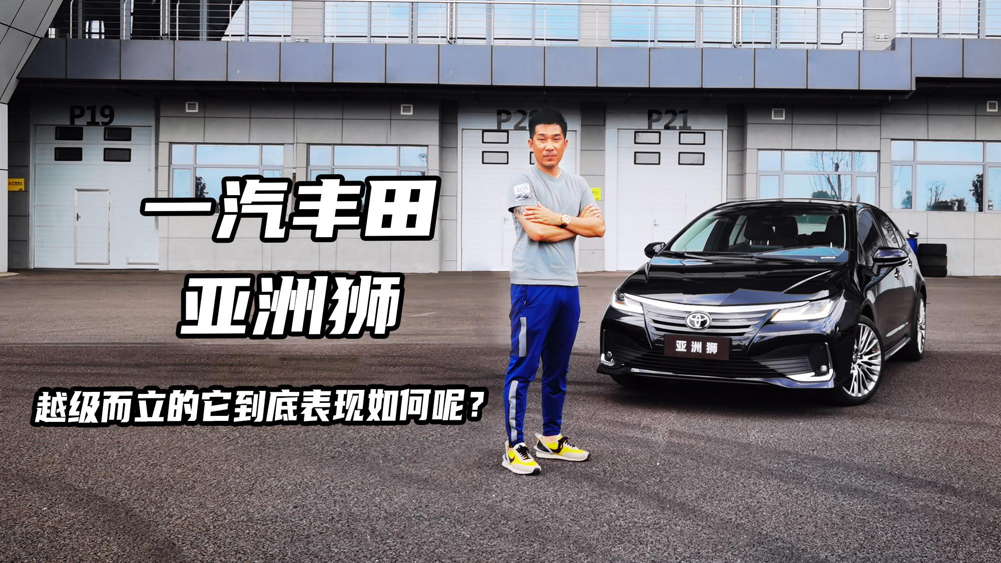 越级而立的一汽丰田亚洲狮能否超出你的期待?