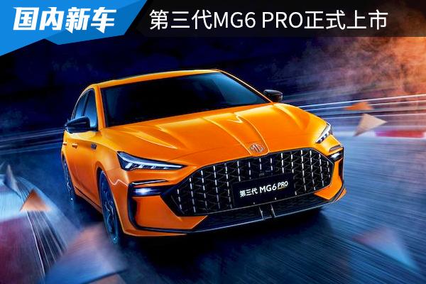 造型凶狠,性能优化,第三代MG6 PRO上市