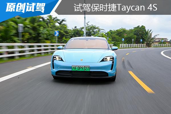 坚守纯粹驾驶乐趣,试驾保时捷Taycan 4S