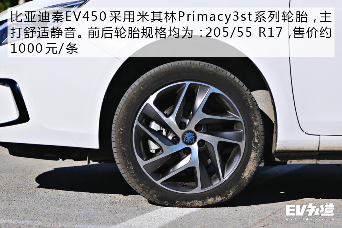 只有一个小不足 体验比亚迪秦EV450