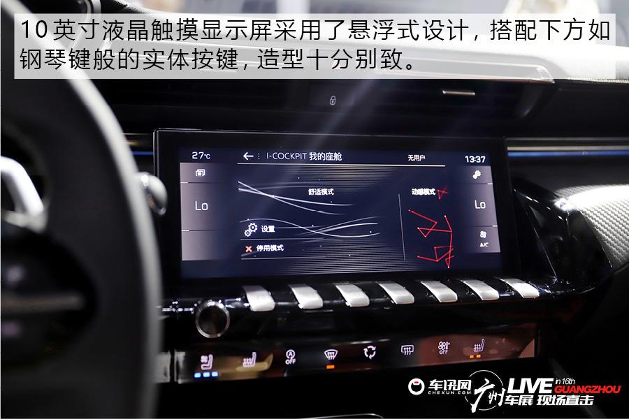 2018广州车展:东风标致508l实拍