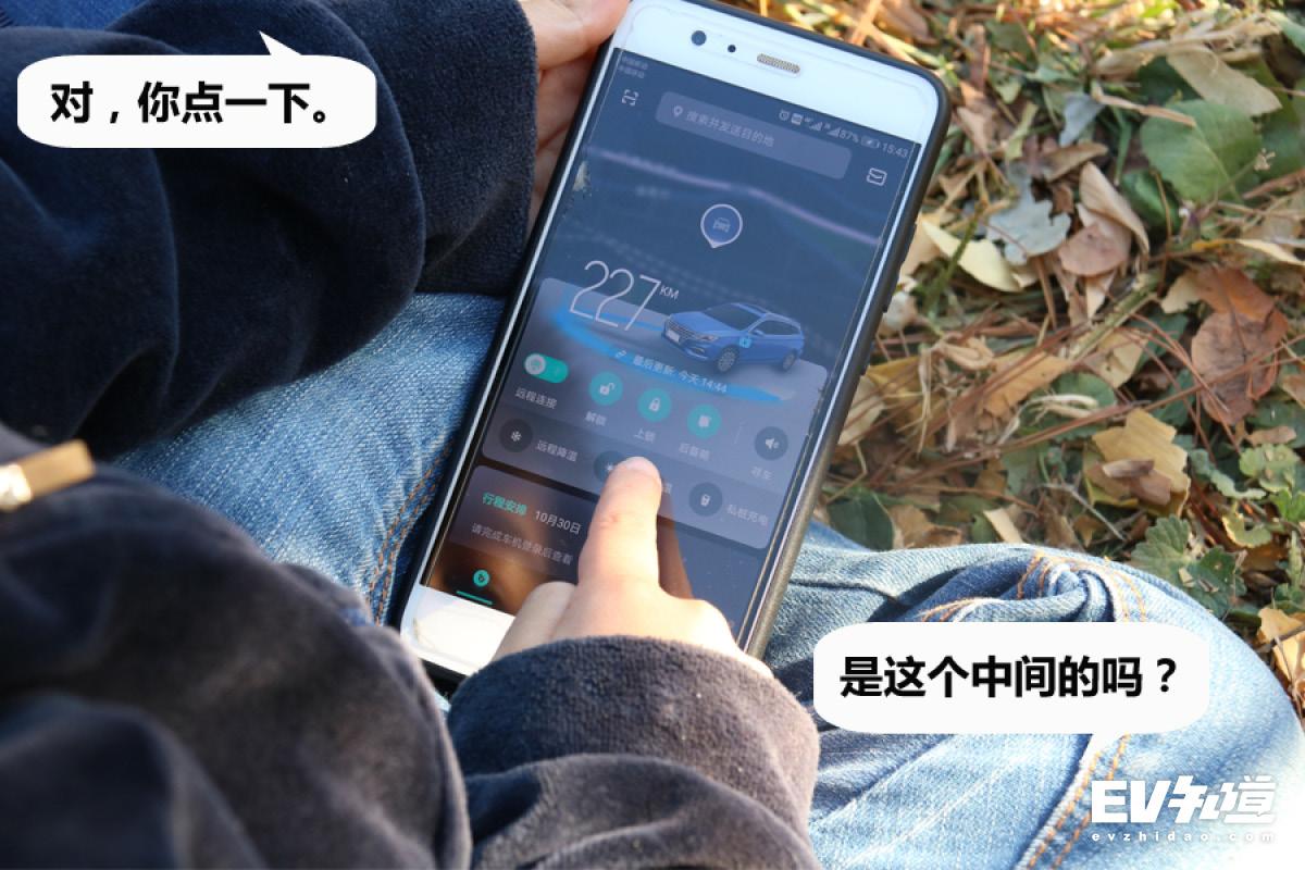 """""""人暖车""""?不再存在! 荣威Ei5空调远程体验"""