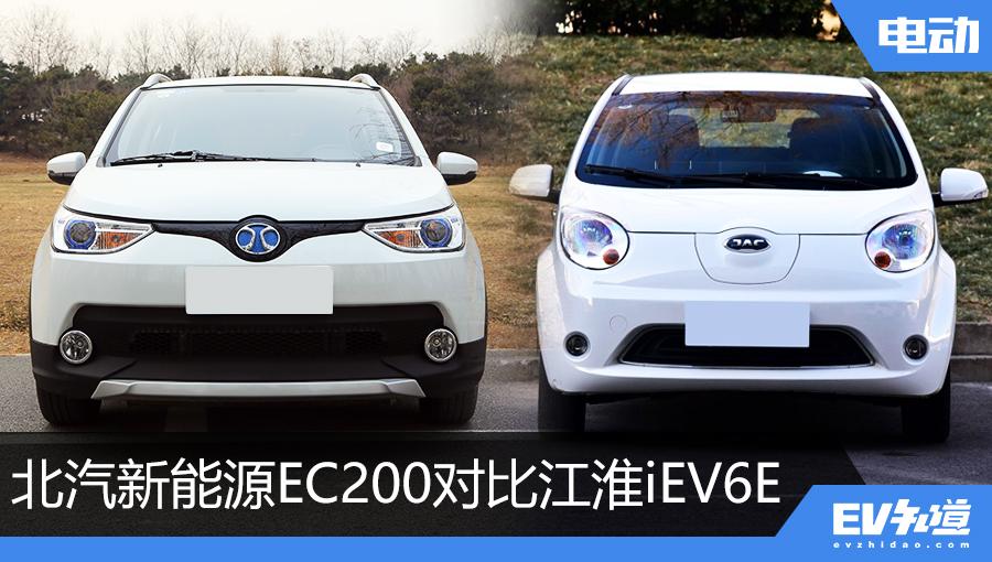 降低购买难度 北汽新能源EC200对比江淮iEV6E