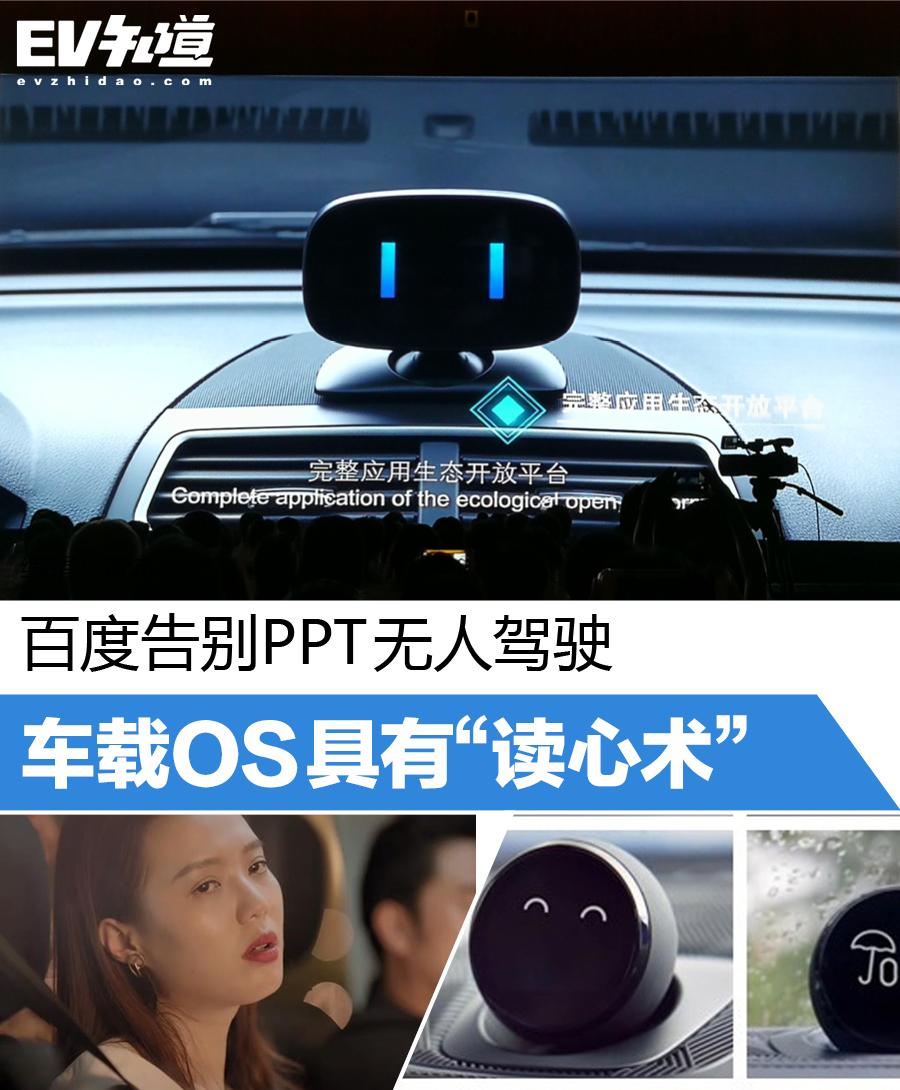 """百度告别PPT无人驾驶 车载OS具有""""读心术"""""""
