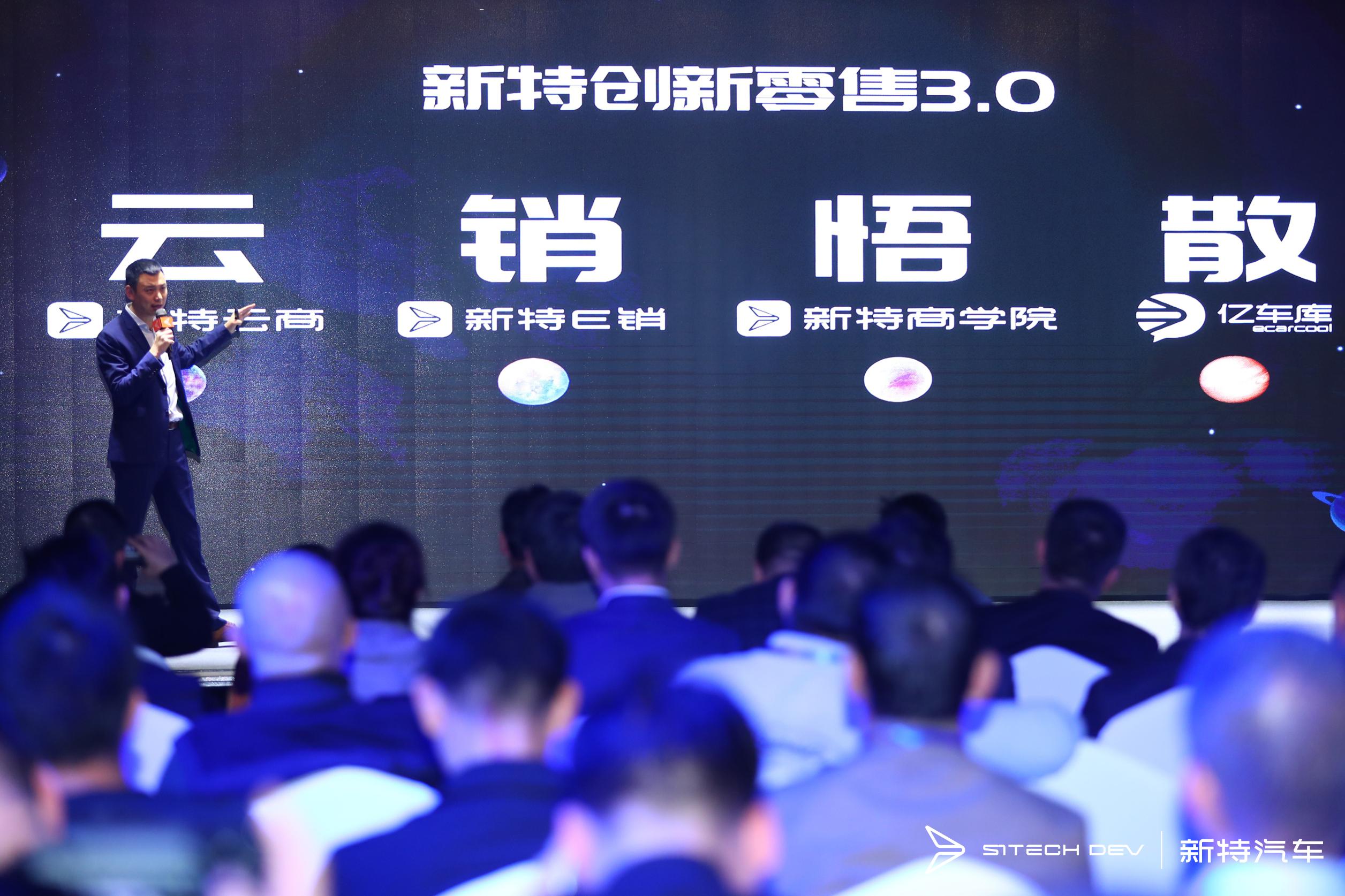 """推出创新零售3.0模式 新特汽车""""星火计划""""战略发布会召开"""