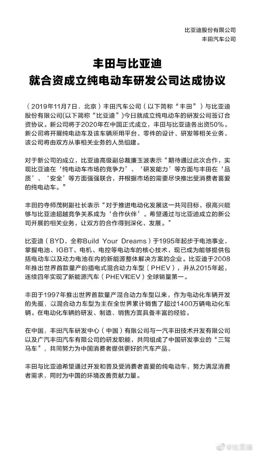 成立纯电动车研发公司 丰田与比亚迪签订合资协议