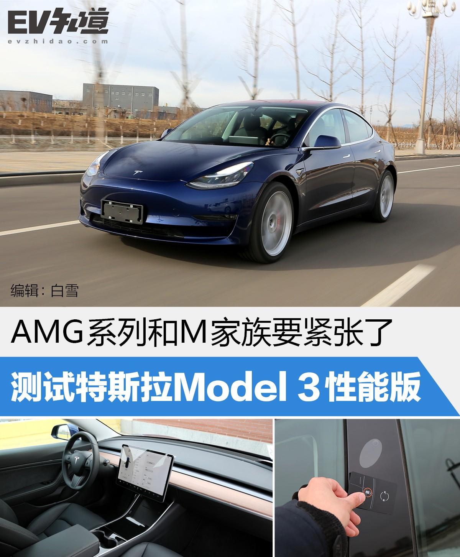 轮到AMG和M家族紧张了 测试特斯拉Model 3性能版