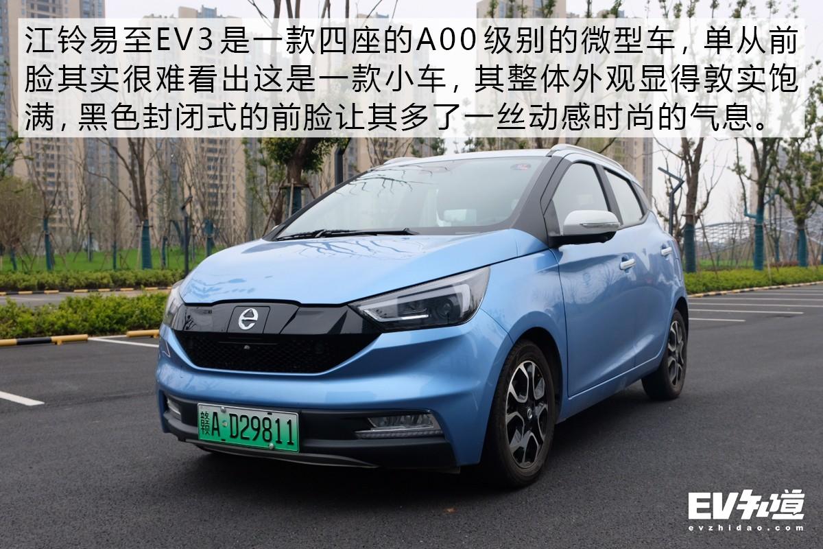 首推性价比之选悦跑型 江铃易至EV3购车手册