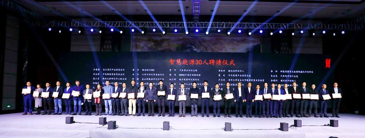 六大重量级发布 须弥山大会共建智慧能源新生态