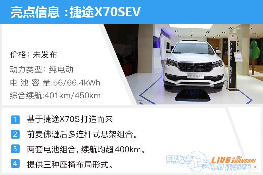 搭无线充电/续航超400km 实拍捷途X70SEV