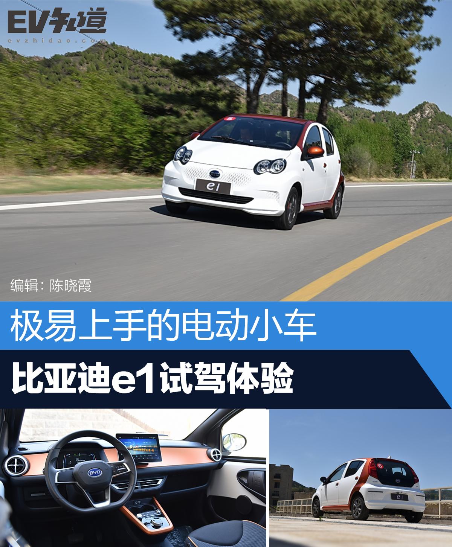 极易上手的电动小车 比亚迪e1试驾体验