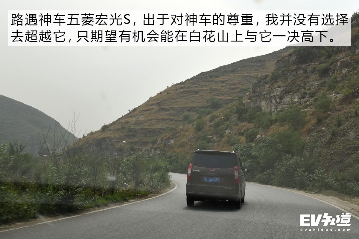 山野间新与旧的碰撞 Model 3太行山之行