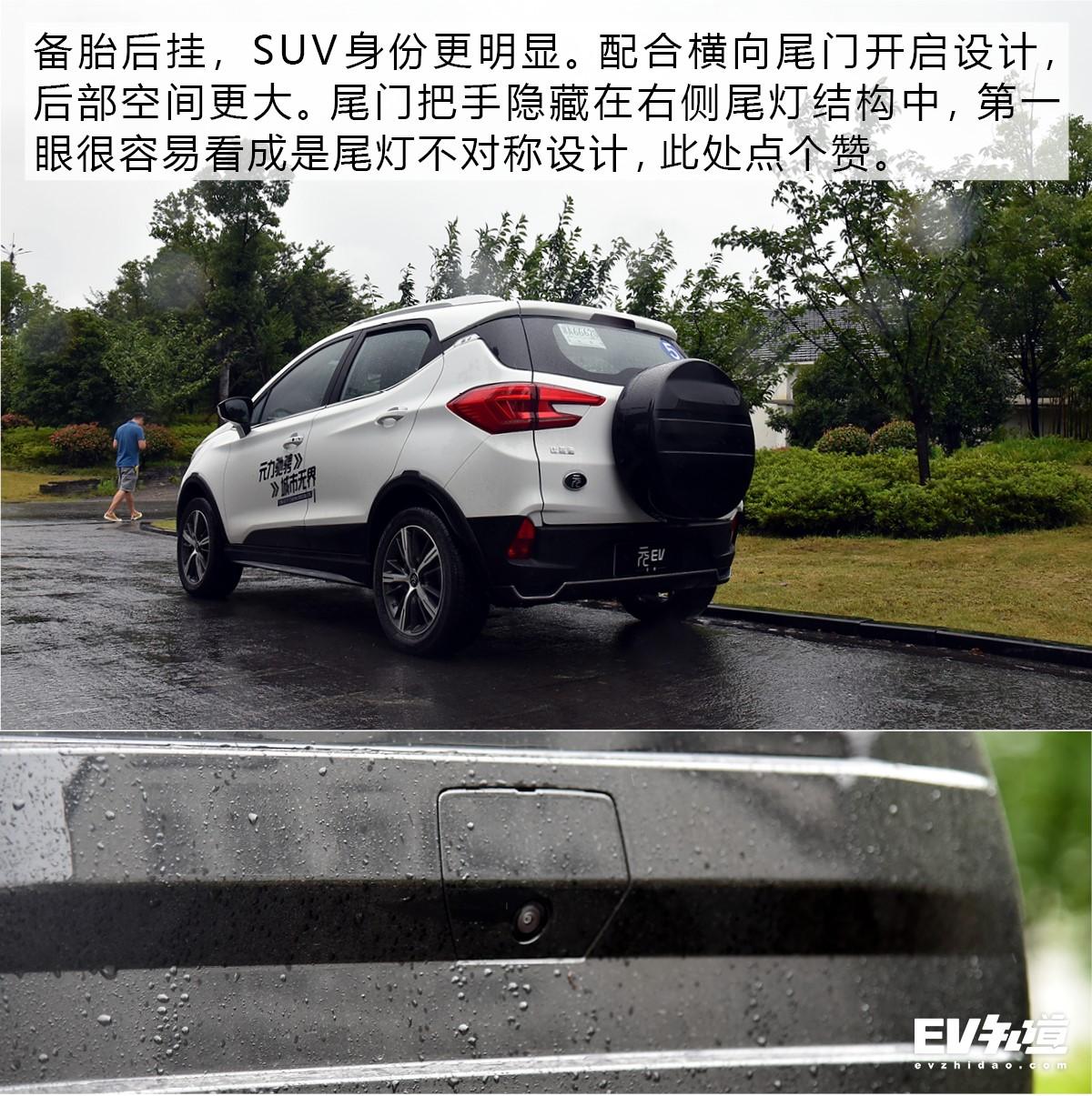 雨与景中体验出长续航 试驾比亚迪元EV535