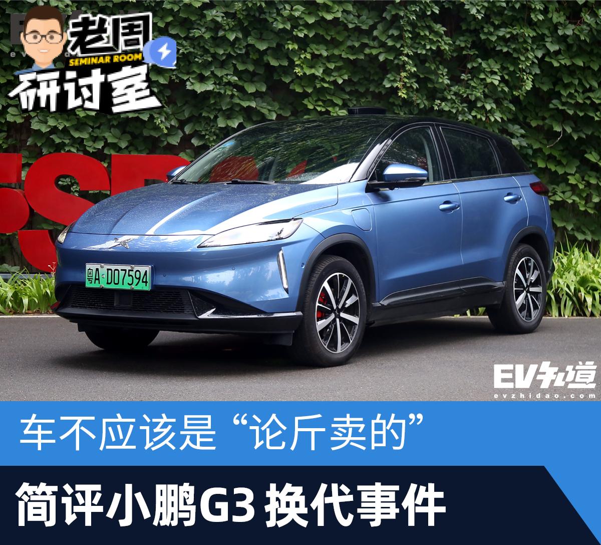 """车不应该是""""论斤卖的"""" 简评小鹏G3换代事件"""