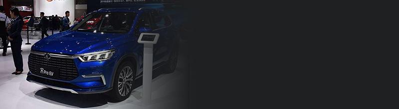 比亞迪宋Pro EV參數曝光 將于7月11日上市