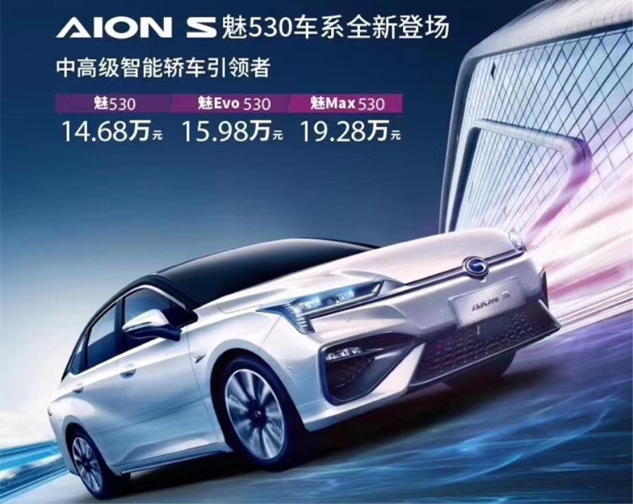 补贴后售14.68-19.28万 Aion S 魅530车系上市