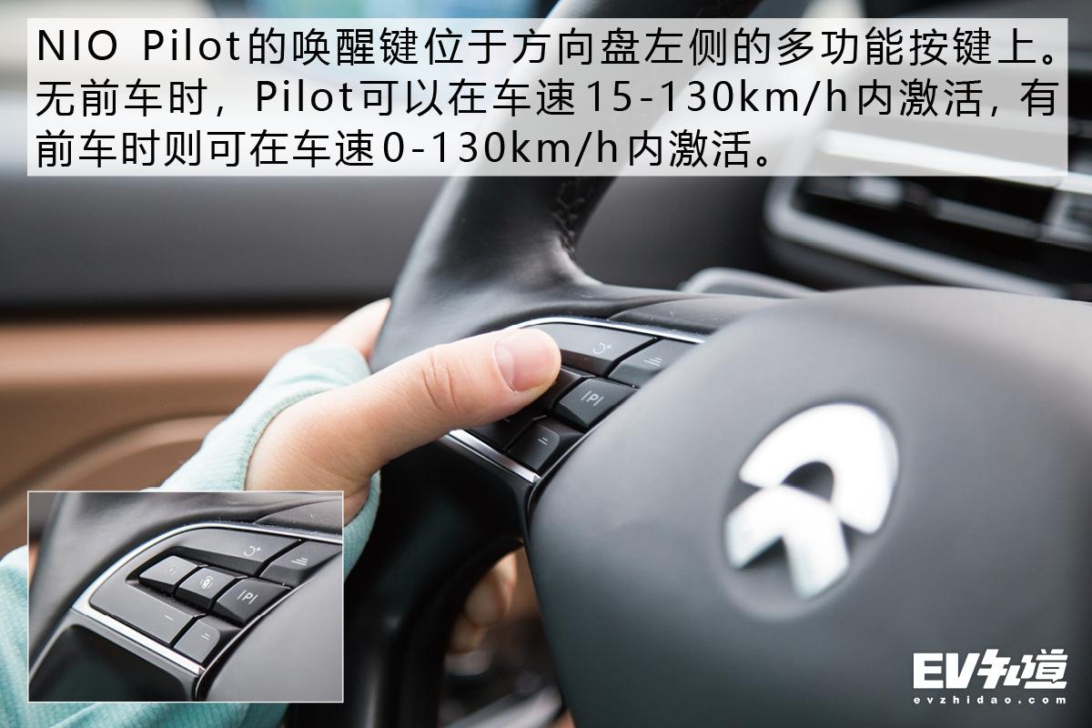 释放新功能 体验NIO Pilot自动辅助驾驶系统