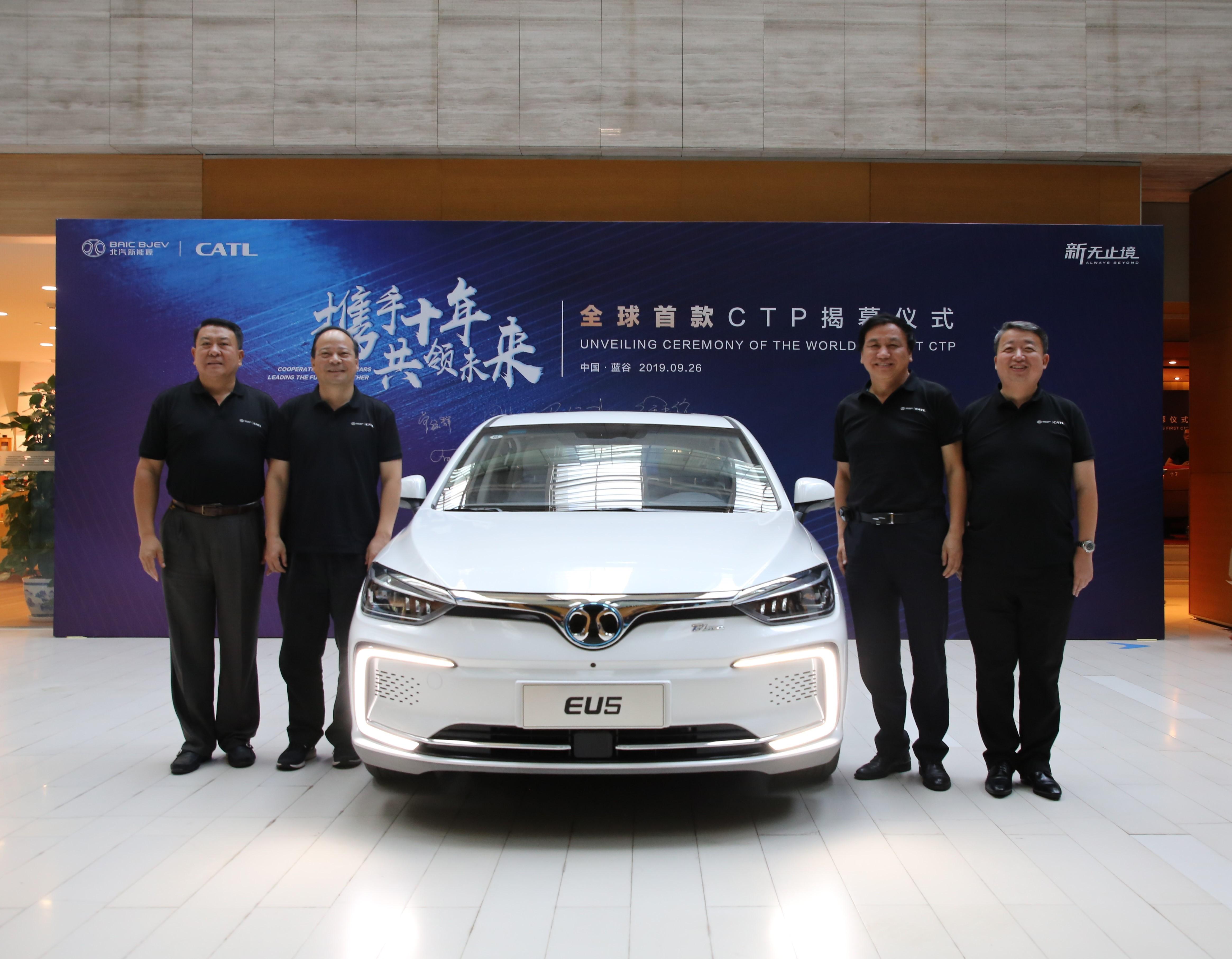 北汽新能源携手宁德时代 推出全球首款CTP电池包