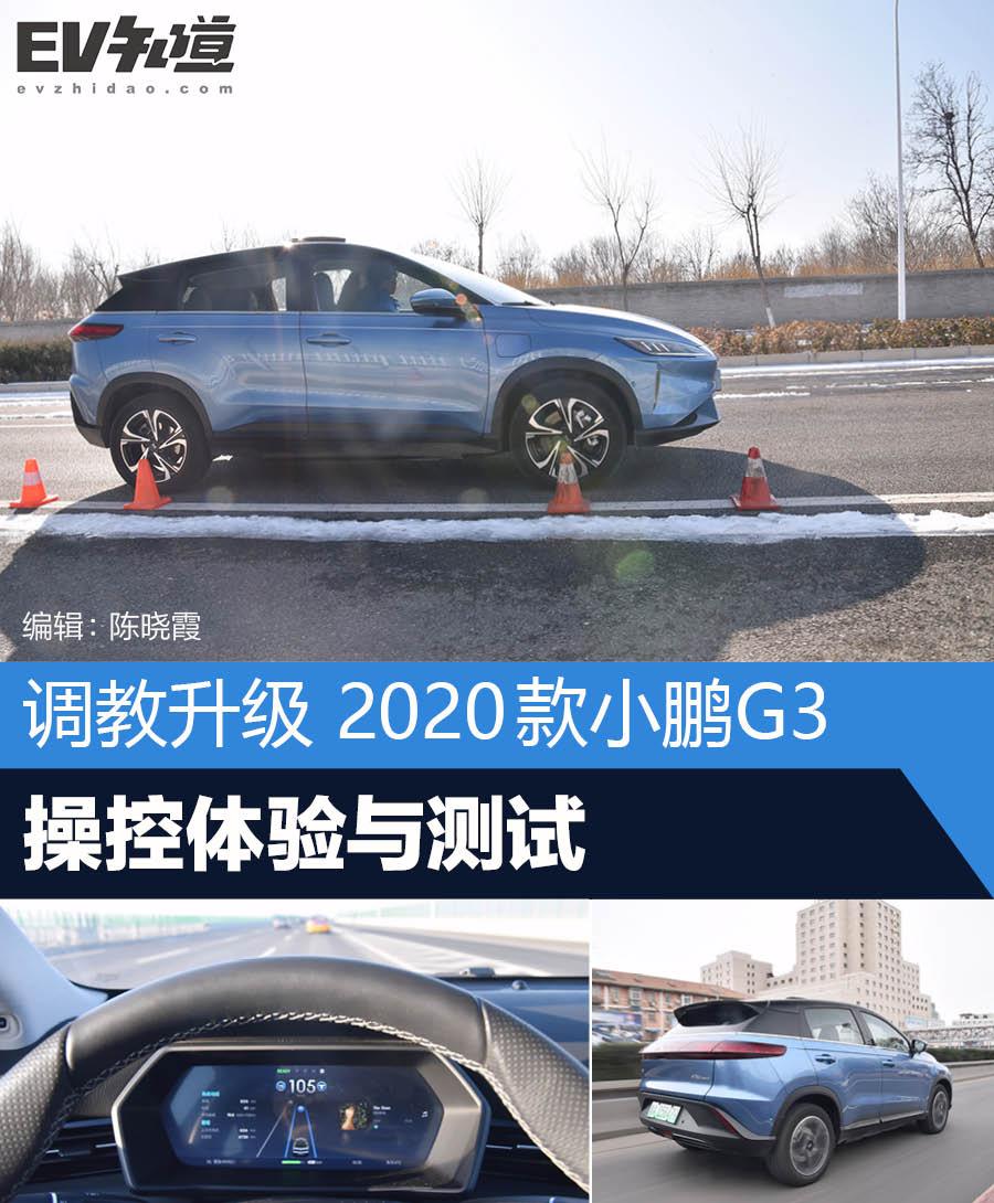 调教升级 2020款小鹏G3操控体验与测试