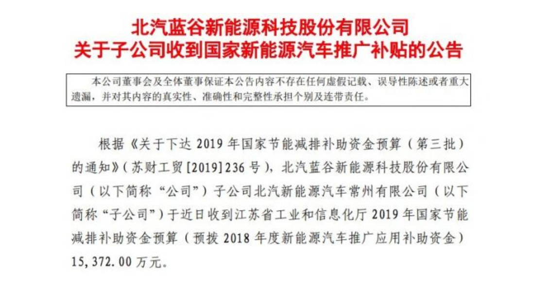 北汽藍谷:子公司收到新能源汽車推廣補貼1.54億元