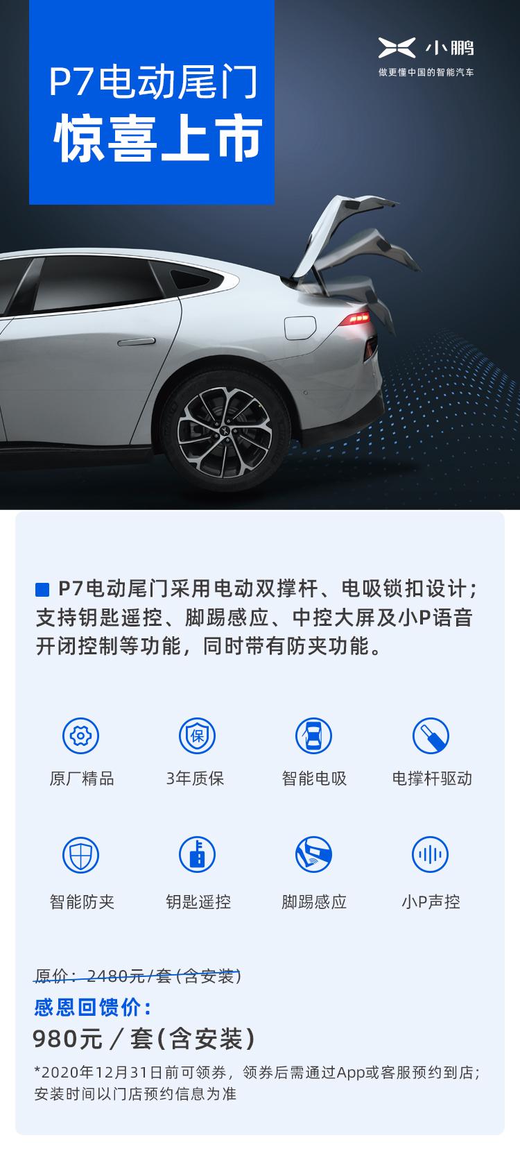优惠后980元 小鹏汽车增电尾门加装服务