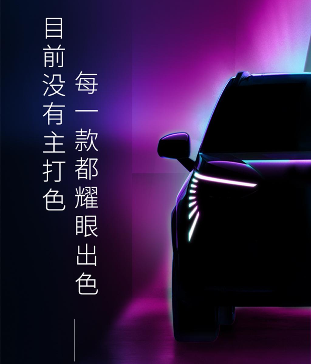 广汽新能源全新SUV预告图发布 将于广州车展亮相