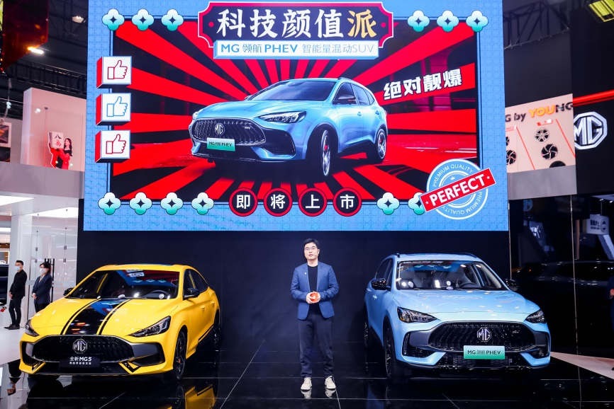 将于近期上市 MG领航PHEV于广州车展首秀