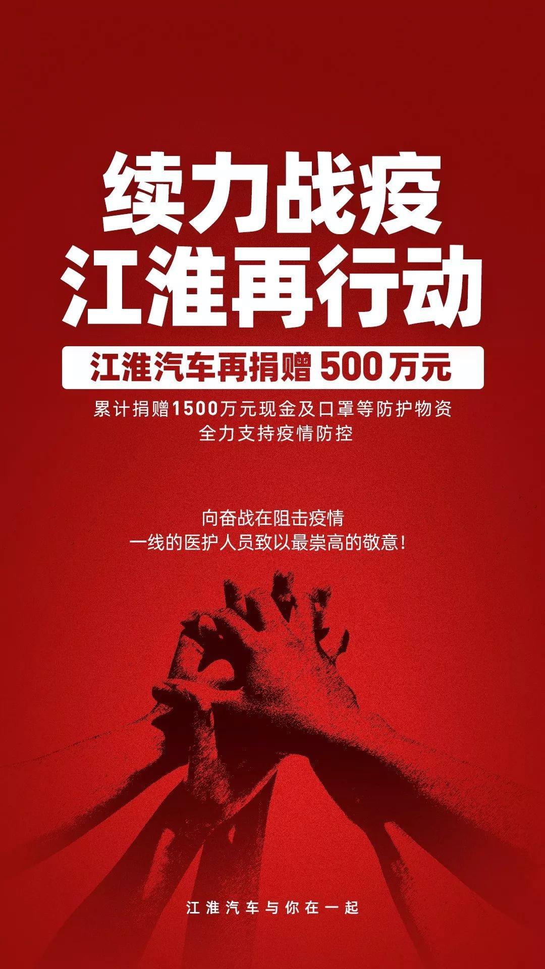再捐500万! 江淮汽车累计捐赠1500万持续驰援疫情防控