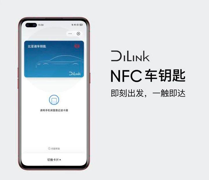 比亞迪聯手realme推手機NFC車鑰匙功能