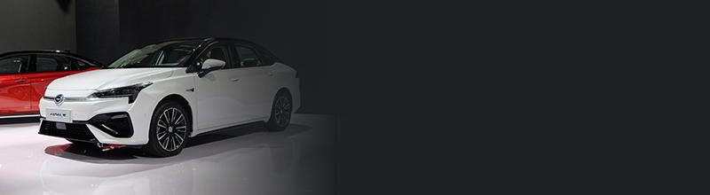 補貼后售18.28萬 廣汽新能源Aion S新增車型上市