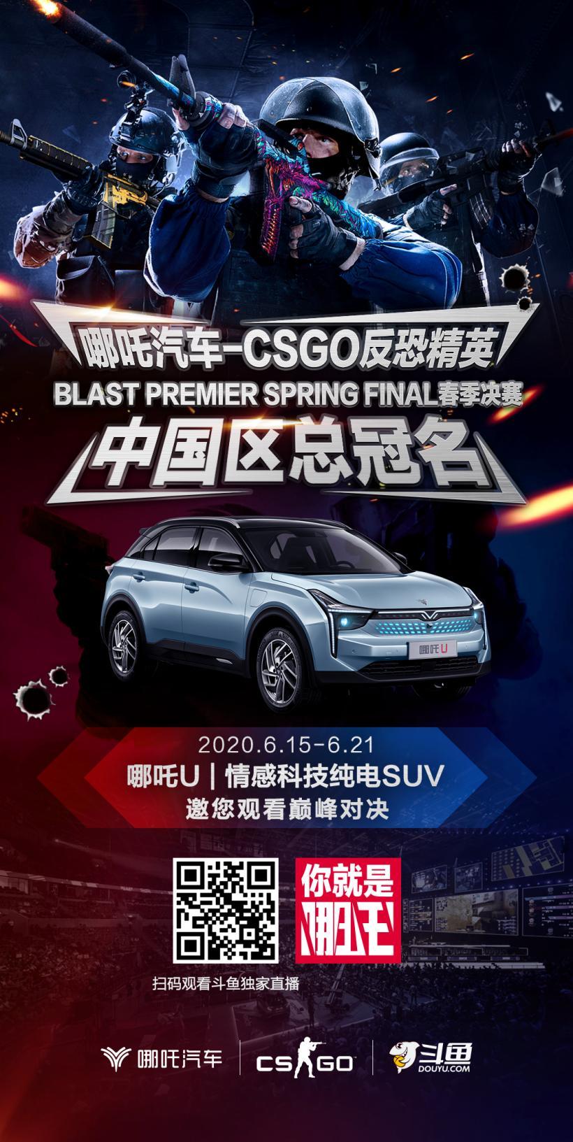 哪吒汽车助力CSGO反恐精英Blast Premier 2020春季决赛举行
