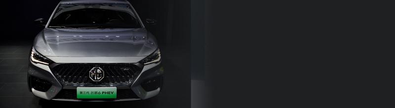 成都车展:第三代名爵6 PHEV车展首秀