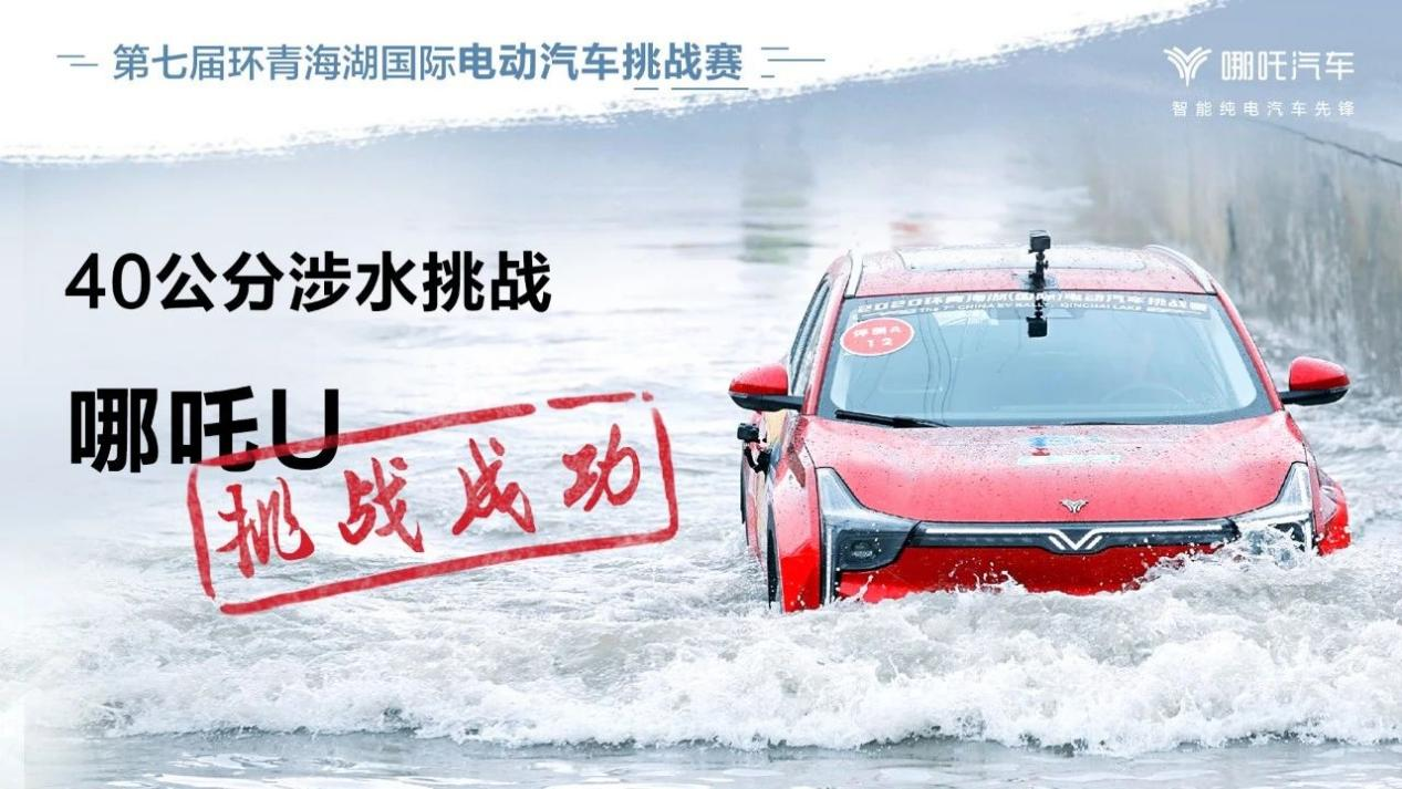 第七届环青海湖(国际)电动汽车挑战赛收官 哪吒U斩获多项大奖