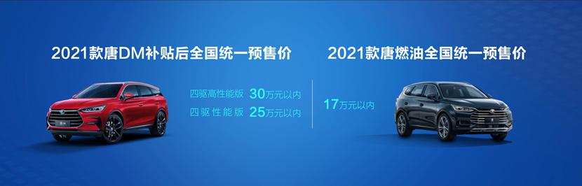 旗舰SUV再进阶 2021款唐/唐DM开启预售