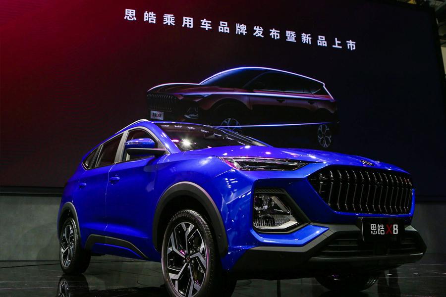 2020北京车展江淮思皓X8上市 售8.38-13.58万元