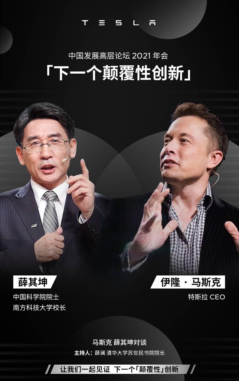 馬斯克現身中國發展高層論壇 談人類生活的下一個顛覆性創新