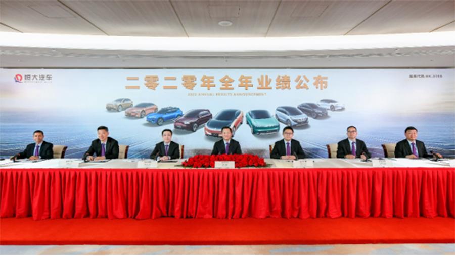 造車路上已投入474億元 恒大汽車2020年財報曝光