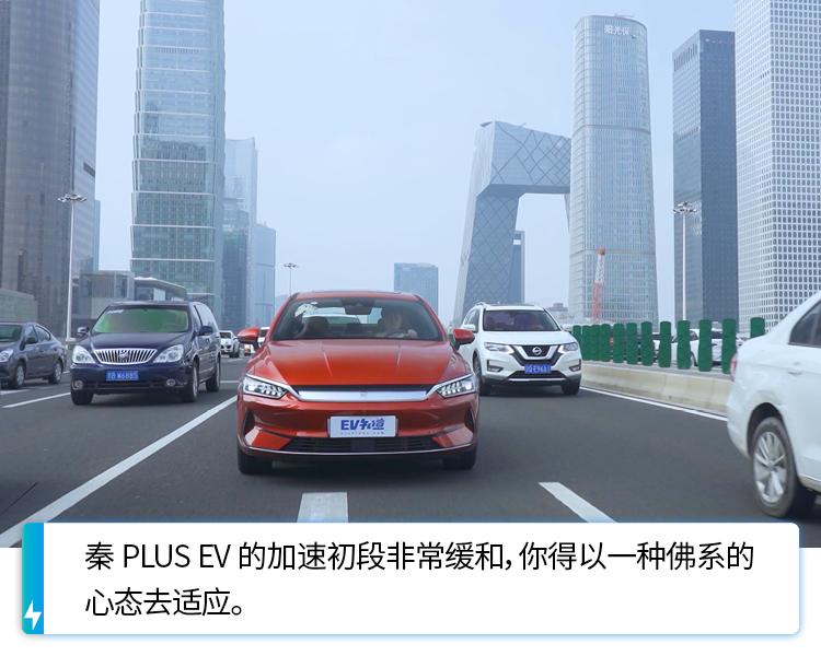 E-TEST:比亞迪 秦PLUS EV丨別看高速掉電多,架不住充電是真的快